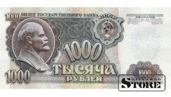 БАНКНОТА, 1000 рублей 1992 год - ГЬ 0642973