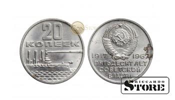 "Монета ,СССР , 20 копеек 1967 год ""50 лет cоветской власти"""