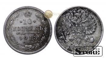 РОССИЙСКАЯ ИМПЕРИЯ , СЕРЕБРО , 10 КОПЕЕК 1913ГОДА