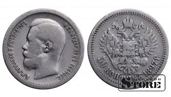 50 копеек (*), 1897 год , Серебро, Российская империя