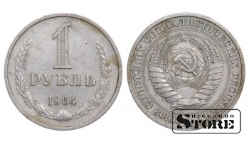 1964 USSR Soviet Union (1961 - 1991) Coin Coinage Standard 1 Ruble Y# 134a.2  #SU494