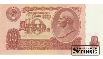 10 РУБЛЕЙ 1961 ГОД - бИ 2519155