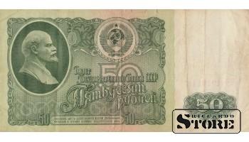50 РУБЛЕЙ 1961 ГОД  - БЧ 1918116