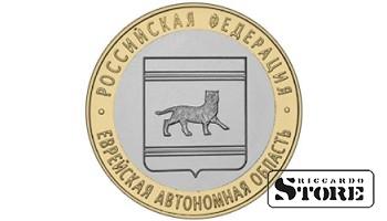 10 рублей Еврейская АО 2009, ММД