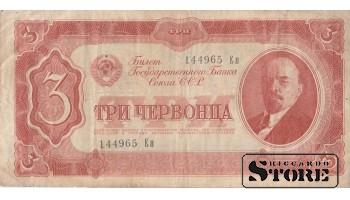 БАНКНОТА , 3 ЧЕРВОНЦА 1937 ГОД  - 144965 Еп
