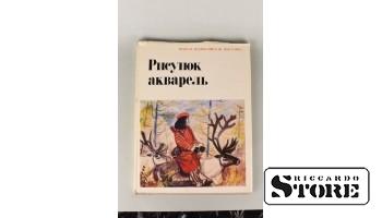 Книга, Вторая Всероссийская выставка, Рисунок акварель