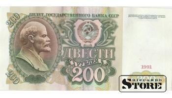 БАНКНОТА, 200 рублей 1991 год - АБ 2368567