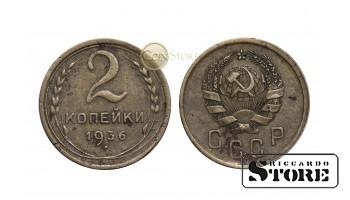 МОНЕТА, СССР , 2 КОПЕЙКИ 1936 ГОД