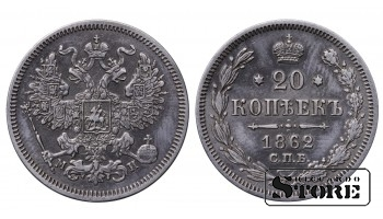 20 копеек 1862 год , Серебро , Российская империя