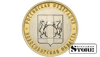 10 рублей Новосибирская область 2007, ММД