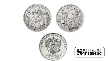 """25 рублей """"Три богатыря"""" и """"Винни Пух"""""""