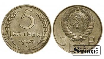 Монета, СССР , 5 копеек 1943 год