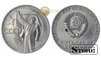 СССР, 50 копеек 1967 год - штемпельный блеск -UNC