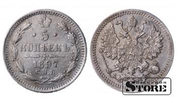 1897 Russian Coin Silver Ag Coinage Rare Nicholas II 5 Kopeks Y#19a #RI776