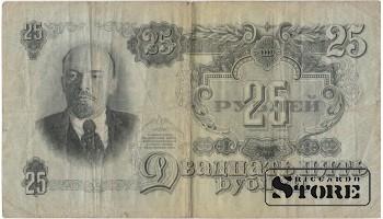 25 rubli 1947 gads