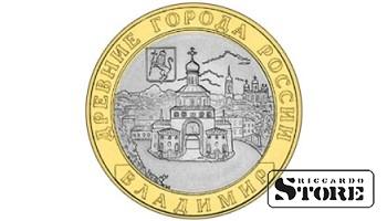 10 рублей Владимир 2008, ММД