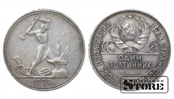 1927 Soviet Union USSR Coin Silver Ag Coinage Rare 1 Poltinnik Y#89 #SU754