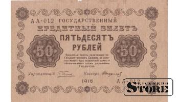 50 рублей 1918 год - AA-012