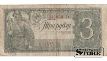 Банкнота , 3 рубля 1938 год.