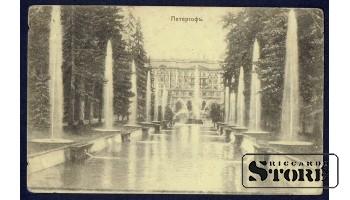 Старинная открытка Российской Империи Петергоф