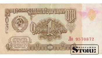 БАНКНОТА , 1 рубль 1961 год - Ао 9570872