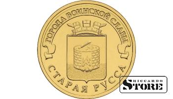 10 рублейСтарая Русса