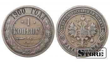 1 КОПЕЙКА С.П.Б 1900 ГОД