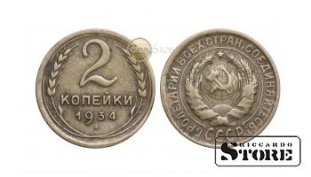 МОНЕТА, СССР , 2 КОПЕЙКИ 1934 ГОД