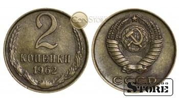 МОНЕТА, СССР , 2 КОПЕЙКИ 1962 ГОД