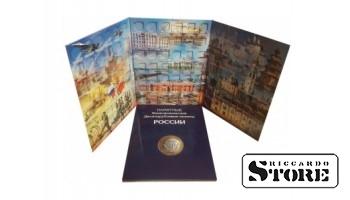 Альбом-планшет для 10-руб биметаллических монет России на 126 ячеек. С монетными дворами и годами