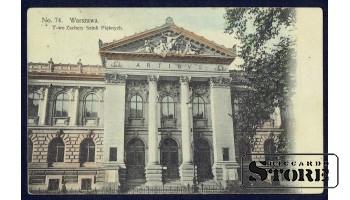 Старинная открытка Российской Империи Изящная Архитектура