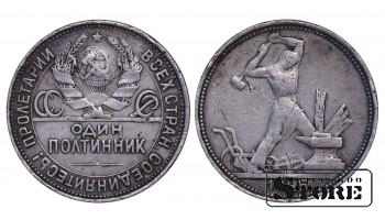 50 КОПЕЕК 1925 ГОД