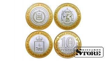 Trīs CJP 10 rubļu monētu kopijas (Čečenijas Republika, Jamalo-Nenecu autonomais apgabals, Permas teritorija)