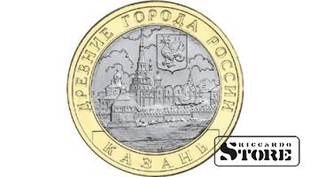 10 рублей Казань 2005, СПМД