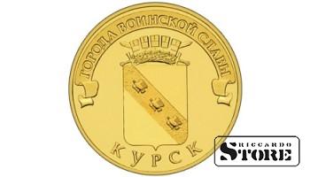 10 рублейКурск