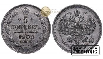 Российская империя , Серебро , 5 копеек 1900 года, буквы ФЗ