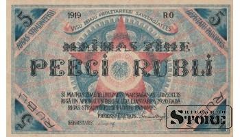 ЛАТВИЯ, 5 РУБЛЕЙ 1919 ГОД - RO