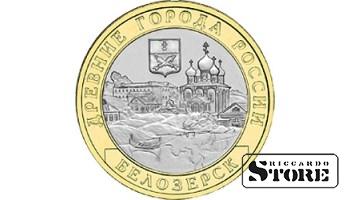 10 рублей Белозерск 2012, СПМД
