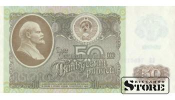 50 рублей 1992 год - ЕВ 7050198
