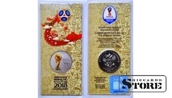 25 рублей Кубок чемпионата мира по футболу FIFA 2018 в России (в специальном, цветном исполнении) 2017 (на аверсе 2018), ММД