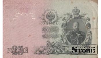 БАНКНОТА , 25 рублей 1909 год - ЕЧ684561
