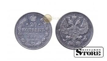 20 копеек 1914 год , Серебро , Российская империя