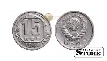 МОНЕТА, СССР , 15 КОПЕЕК 1946 ГОД