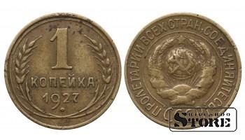 1 КОПЕЙКА СССР 1927 ГОД Y# 91
