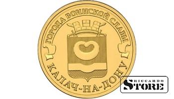 10 рублейКалач-на-Дону