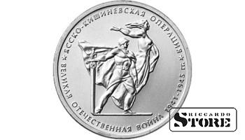 """5 рублей """"Ясско-Кишиневская операция"""""""