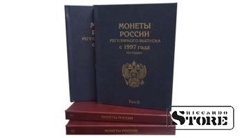 Набор Альбомов-книг для хранения монет России регулярного выпуска с 1997 года по годам
