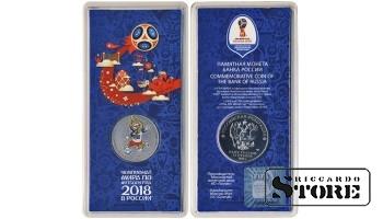 25 рублей Талисман чемпионата мира по футболу FIFA 2018 в России (в специальном, цветном исполнении) 2017 (на аверсе 2018), ММД