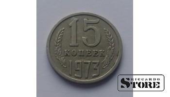 15 копеек 1973