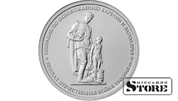 """5 рублей """"Операция по освобождению Карелии и Заполярья"""""""